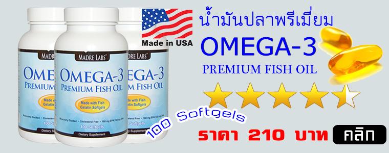 iHerb ขายน้ำมันปลาราคาถูกสุด Madre Labs, Omega-3 Premium Fish Oil, 100 Fish Gelatin Softgels