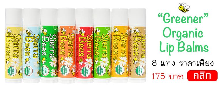 Sierra-Bees-Organic-Lip-8