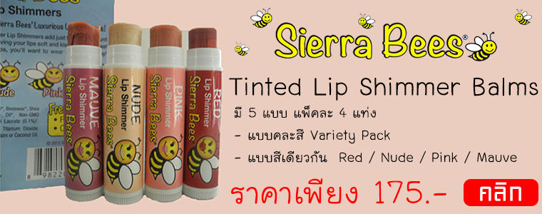 Sierra-Bees-Tinted-Lip-Shimmers
